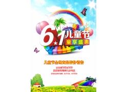 欢乐6.1童享盛惠宣传展板