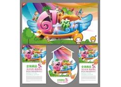 儿童节促销海报