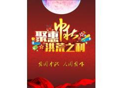 聚惠中秋节日背景