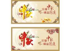 乐享中秋中式背景设计