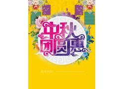 中秋团圆惠节日背景