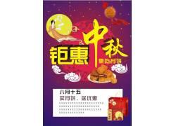 钜惠中秋月饼促销海报