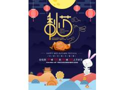 中秋节灯笼促销海报