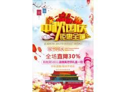 中秋国庆促销海报设计