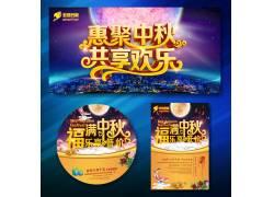 惠聚中秋促销海报设计