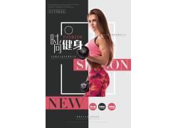 时尚健身海报