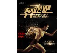 奔跑健身海报