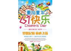 六一儿童节重拾童年梦想起航文艺汇演海报