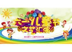 61儿童节文艺汇演海报背景