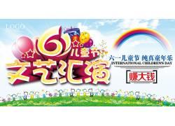 六一儿童节纯真童年乐文艺汇演海报
