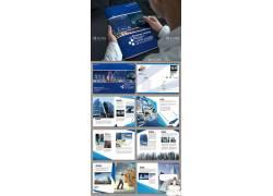 蓝色企业文化宣传画册