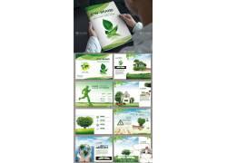 绿色环保公益宣传画册