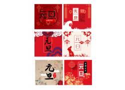 中国风元旦
