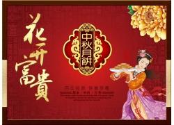 中秋节花开富贵海报