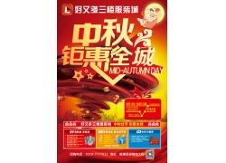 中秋节服装促销海报