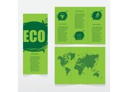 生态三折页模板图片