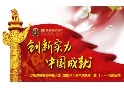 创新实力中国成就国庆海报