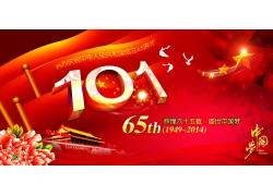 红色国庆65周年海报