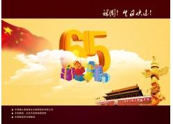 65周年国庆海报