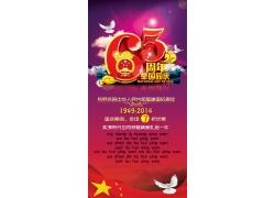 红色65周年国庆
