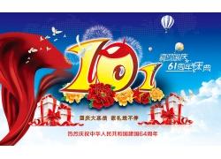 国庆节时尚促销海报