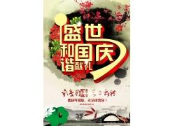 盛世国庆和谐献礼国庆海报
