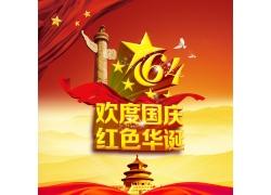 欢度国庆红色华诞节日海报