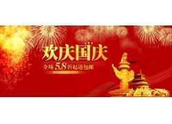 欢庆国庆节日促销海报