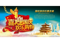 喜迎国庆欢乐购物促销海报