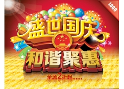 盛世国庆和谐聚惠促销海报