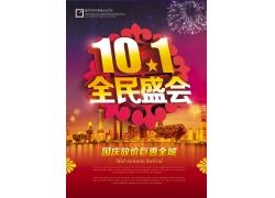 10.1全民盛会国庆海报
