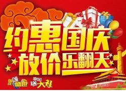 约惠国庆放价乐翻天海报