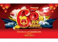 65周年举国同庆海报