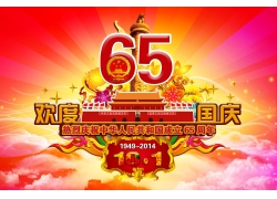 欢度国庆65周年展板