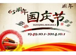 国庆节65周年中国风海报