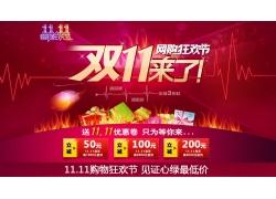 双11网购狂欢节海报
