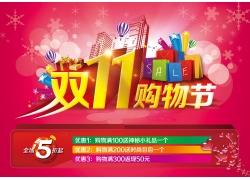 双11购物节促销海报