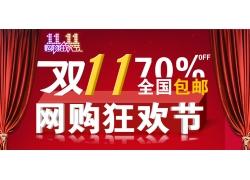 双11购物狂欢节海报