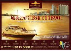 金色房产海报模板