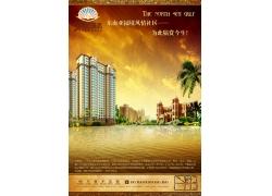 高档住宅地产海报