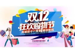 双12狂欢购物节促销海报