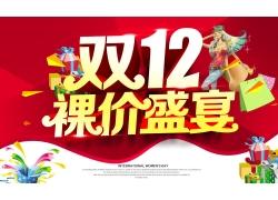 双12裸价盛宴宣传海报