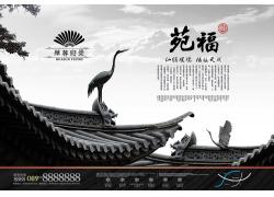 中国风房地产业展板设计