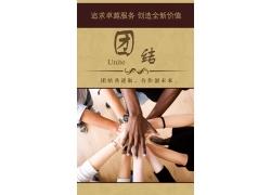 团结企业展板