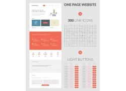 扁平化网站设计与图标素材