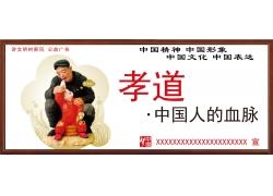 中国风公益广告展板