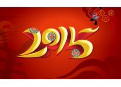2015新年立体字