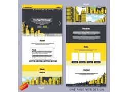 城市建筑网站模板