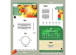 绿色网站模板