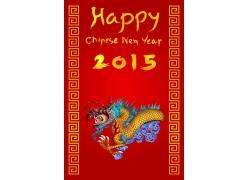 中国风2015新年海报